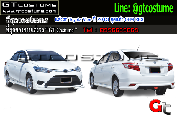 แต่งรถ Toyota Vios ปี 2013 ชุดแต่ง OEM RBS