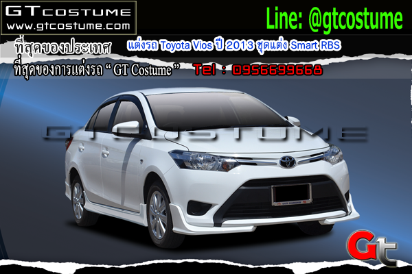 แต่งรถ Toyota Vios ปี 2013 ชุดแต่ง Smart RBS