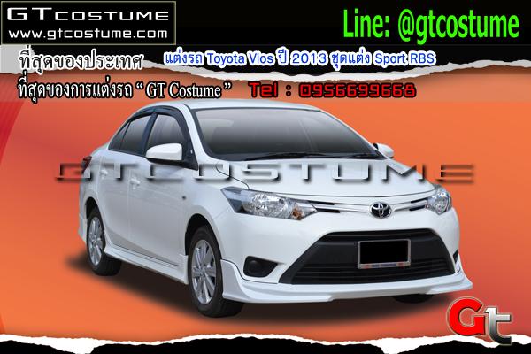 แต่งรถ Toyota Vios ปี 2013 ชุดแต่ง Sport RBS