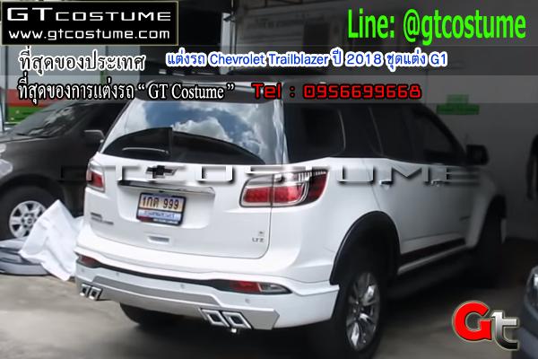 แต่งรถ Chevrolet Trailblazer ปี 2018 ชุดแต่ง G1