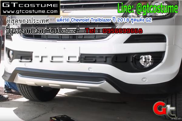 แต่งรถ Chevrolet Trailblazer ปี 2018 ชุดแต่ง G2