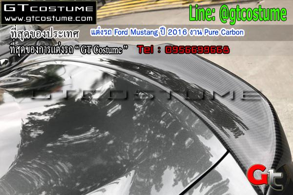 แต่งรถ Ford Mustang ปี 2016 งาน Pure Carbon