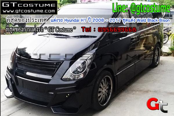 แต่งรถ Hyundai H1 ปี 2008 - 2017 ชุดแต่ง Wald Black Bison