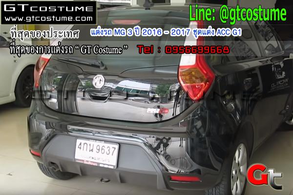แต่งรถ MG 3 ปี 2016-2017 ชุดแต่ง ACC G1