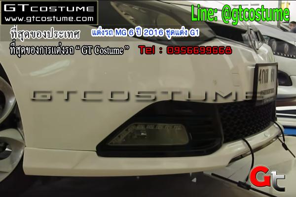แต่งรถ MG 6 ปี 2016 ชุดแต่ง G1