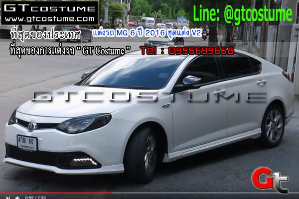 แต่งรถ MG 6 ปี 2016 ชุดแต่ง V2