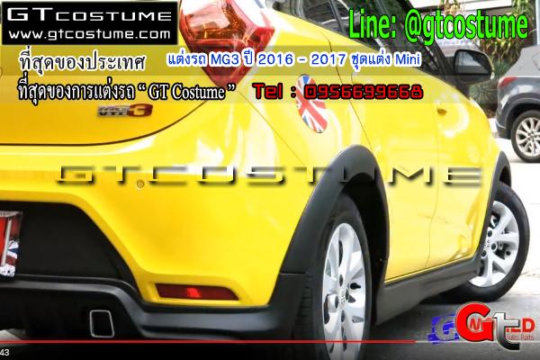 แต่งรถ MG3 ปี 2016-2017 ชุดแต่ง Mini