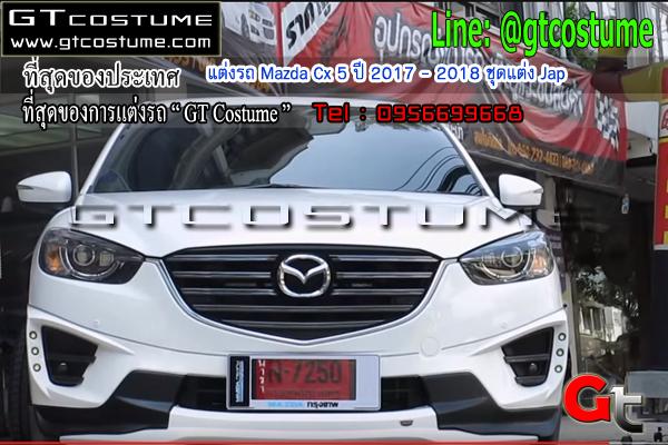 แต่งรถ Mazda Cx 5 ปี 2017 - 2018 ชุดแต่ง Jap