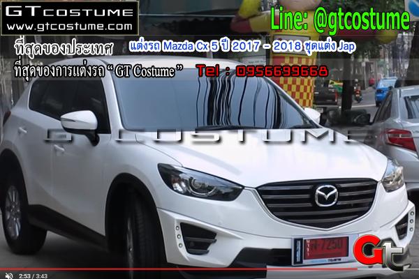 แต่งรถ Mazda Cx 5 ปี 2017-2018 ชุดแต่ง Jap