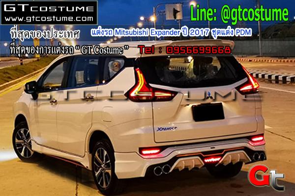 แต่งรถ Mitsubishi Expander ปี 2017 ชุดแต่ง PDM