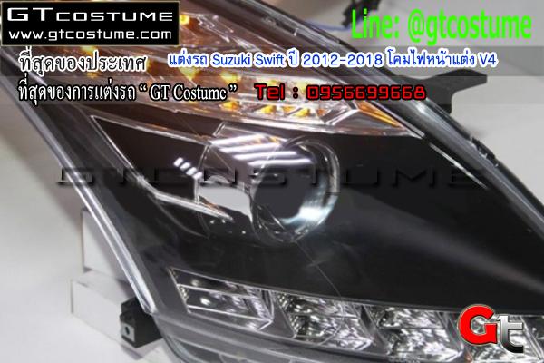แต่งรถ Suzuki Swift ปี 2012-2018 โคมไฟหน้าแต่ง V4