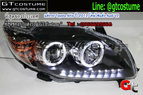 แต่งรถ Toyota Altis ปี 2012 โคมไฟแต่ง Audi V2