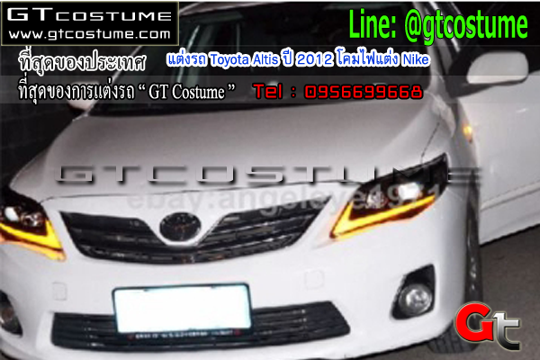 แต่งรถ Toyota Altis ปี 2012 โคมไฟแต่ง Nike