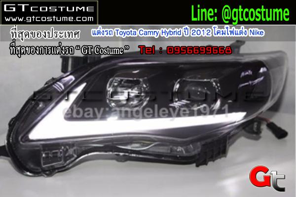 แต่งรถ Toyoแต่งรถ Toyota Camry Hybrid ปี 2012 โคมไฟแต่ง Nike