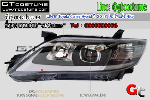 แต่งรถ Toyota Camry Hybrid ปี 2012 โคมไฟแต่ง Nike