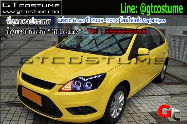 แต่งรถ Ford Focus ปี 2009-2013 โคมไฟแต่ง Angel Eyes