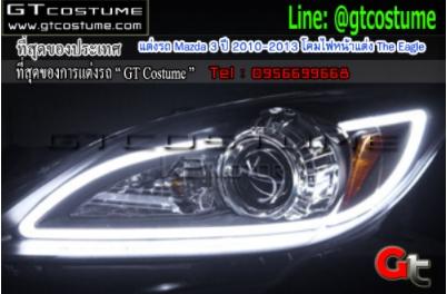 แต่งรถ Mazda 3 ปี 2010-2013 โคมไฟหน้าแต่ง The Eagle
