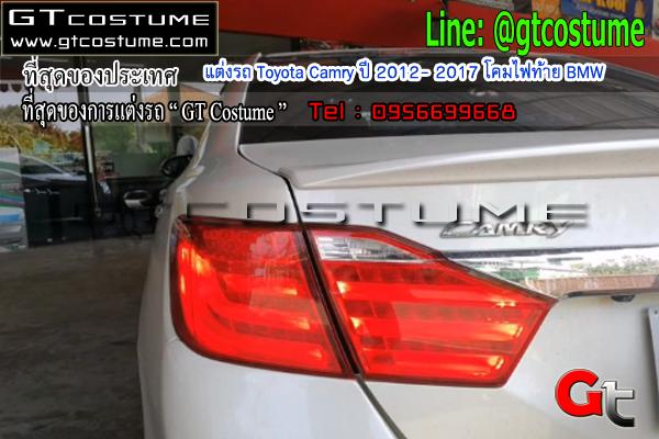 แต่งรถ Toyota Camry ปี 2012- 2017 โคมไฟท้าย BMW