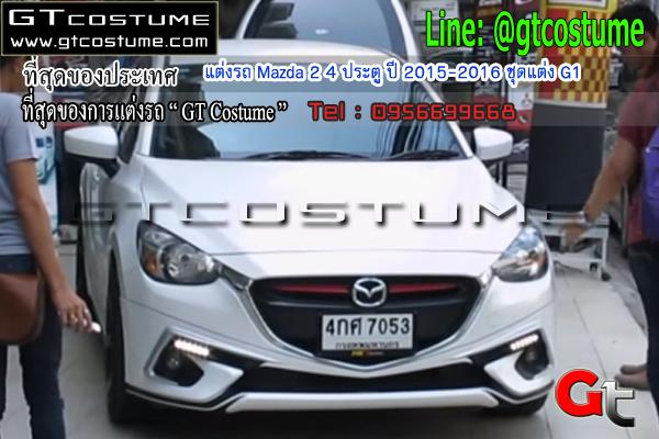แต่งรถ Mazda 2 4 ประตู ปี 2015-2016 ชุดแต่ง G1