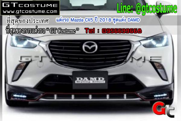 แต่งรถ Mazda CX5 ปี 2018 ชุดแต่ง DAMD