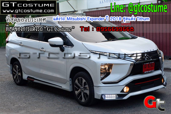 แต่งรถ Mitsubishi Expander ปี 2018 ชุดแต่ง Tithum
