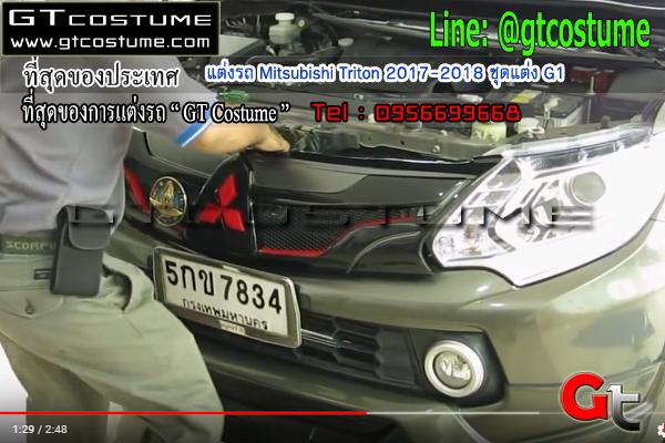 แต่งรถ Mitsubishi Triton 2017-2018 ชุดแต่ง G1