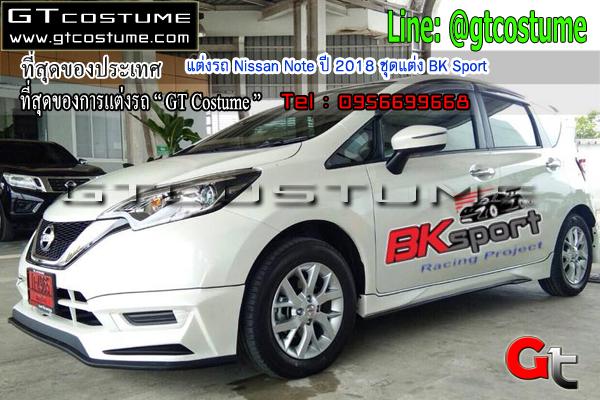 แต่งรถ Nissan Note ปี 2018 ชุดแต่ง BK Sport