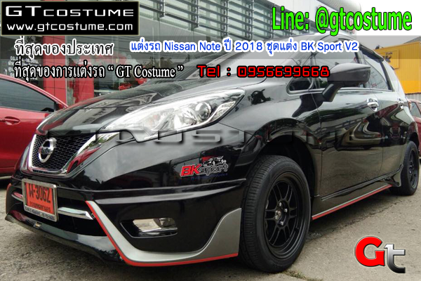 แต่งรถ Nissan Note ปี 2018 ชุดแต่ง BK Sport V2