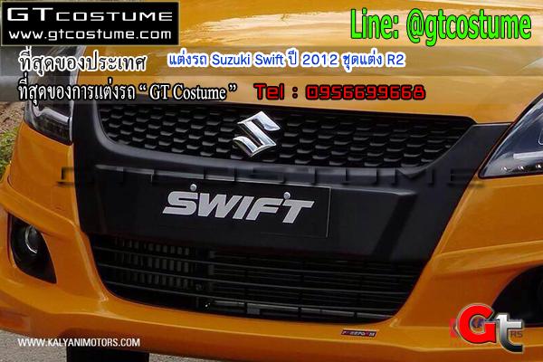 แต่งรถ Suzuki Swift ปี 2012 ชุดแต่ง R2