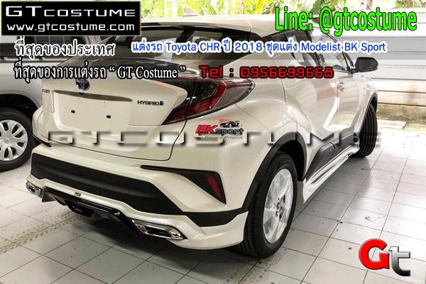 แต่งรถ Toyota CHR ปี 2018 ชุดแต่ง Modelist BK Sport