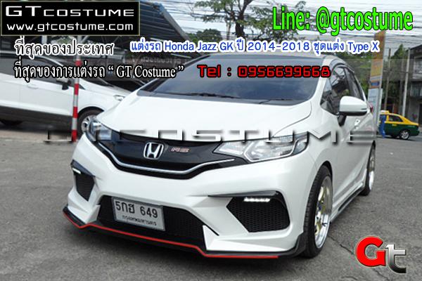 แต่งรถ Honda Jazz GK ปี 2014-2018 ชุดแต่ง Type X