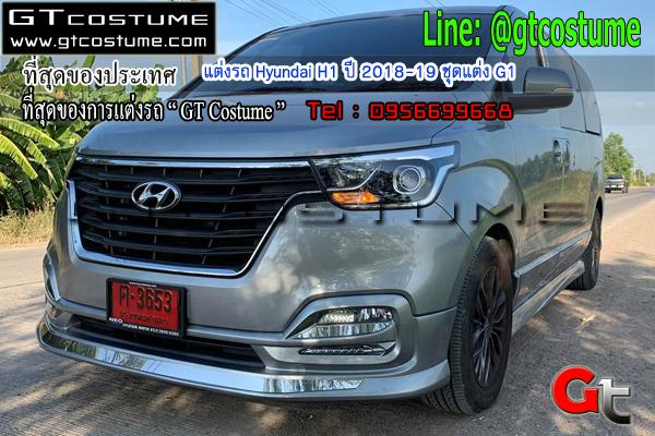 แต่งรถ Hyundai H1 ปี 2018-19 ชุดแต่ง G1