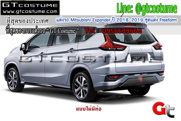 แต่งรถ Mitsubishi Expander ปี 2018-2019 ชุดแต่ง Freeform