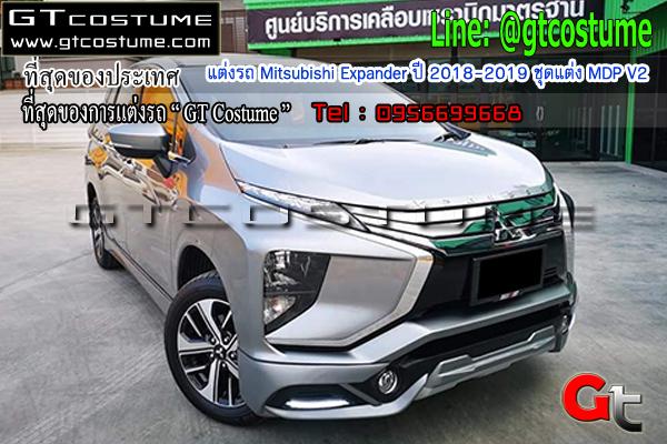 แต่งรถ Mitsubishi Expander ปี 2018-2019 ชุดแต่ง MDP V2
