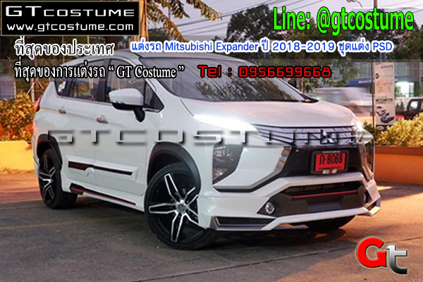 แต่งรถ Mitsubishi Expander ปี 2018-2019 ชุดแต่ง PSD