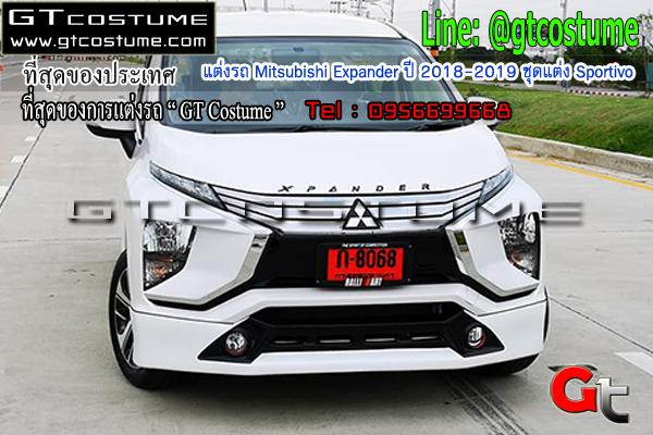 แต่งรถ Mitsubishi Expander ปี 2018-2019 ชุดแต่ง Sportivo