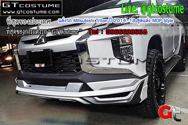 แต่งรถ Mitsubishi Triton ปี 2016-18 ชุดแต่ง MDP Style