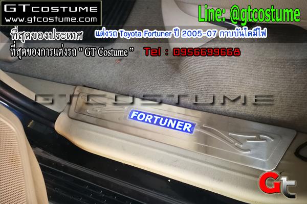 แต่งรถ Toyota Fortuner ปี 2005-07 กาบบันไดมีไฟ