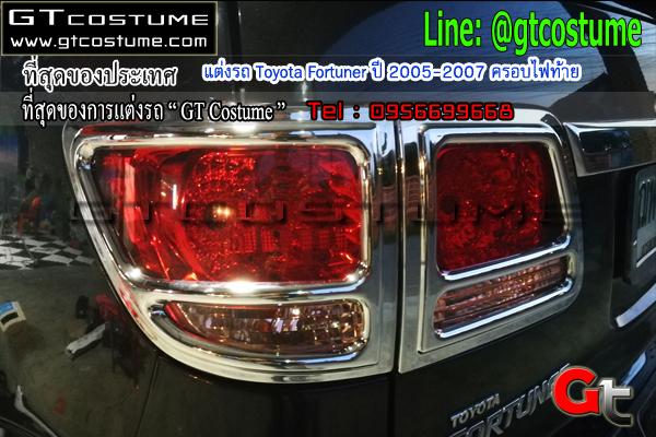 แต่งรถ Toyota Fortuner ปี 2005-2007 ครอบไฟท้าย