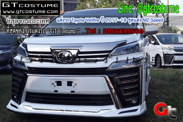 แต่งรถ Toyota Vellfire 2017-2018 ชุดแต่ง MZ Speed