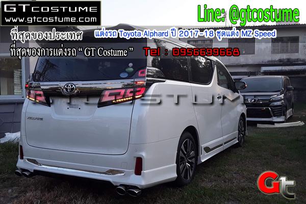 แต่งรถ Toyota Alphard 2017-2018 ชุดแต่ง MZ Speed