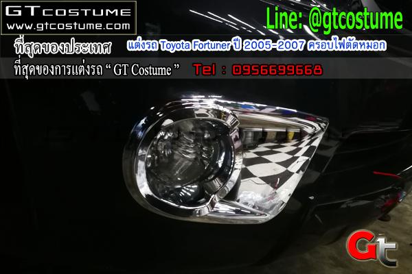 แต่งรถ Toyota Fortuner ปี 2005-2007 ครอบไฟตัดหมอก