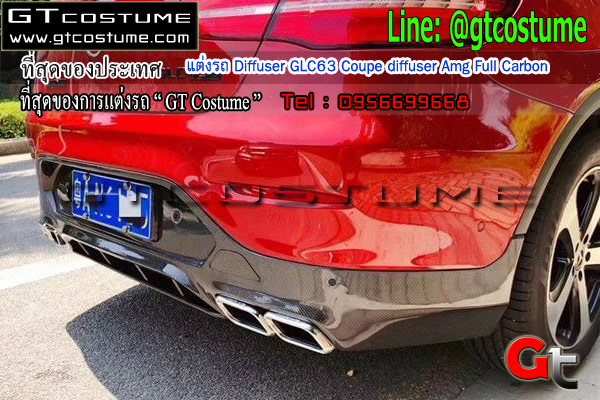 แต่งรถ Mercedes Benz GLC63 Coupe diffuser Amg Full Carbon