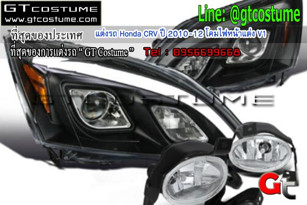แต่งรถ Honda CRV ปี 2010-12 โคมไฟหน้าแต่ง V1 Black