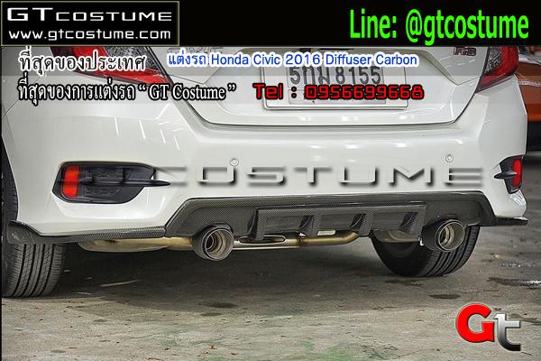แต่งรถ Honda Civic 2016 Diffuser Carbon