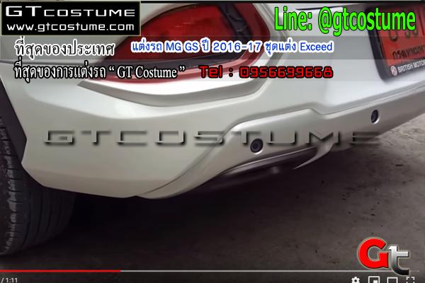 แต่งรถ MG GS ปี 2016-17 ชุดแต่ง Exceed