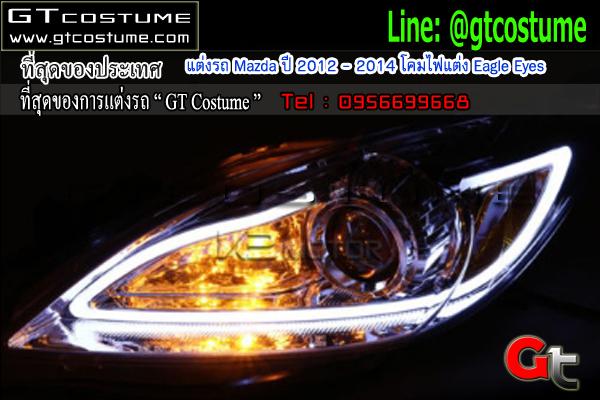 แต่งรถ Mazda ปี 2012 - 2014 โคมไฟแต่ง Eagle Eyes