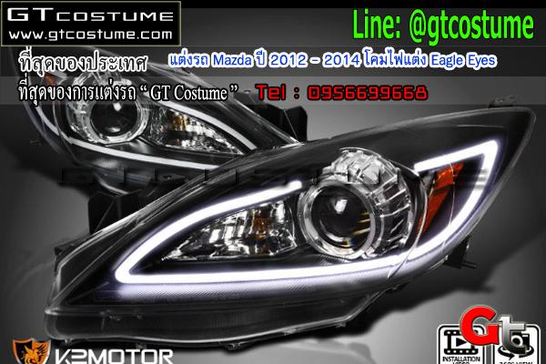 แต่งรถ Mazda ปี 2012 – 2014 โคมไฟแต่ง Eagle Eyes