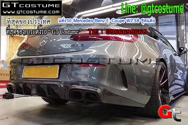 แต่งรถ Mercedes Benz E-Coupe W238 Costom Carbon Design