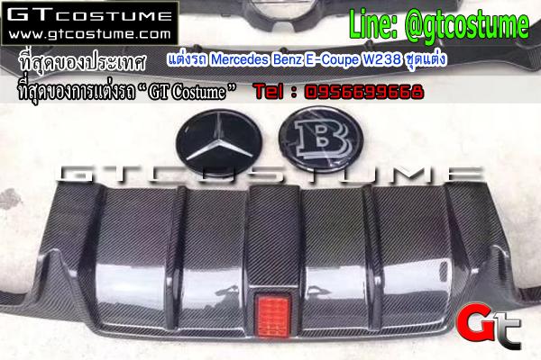 แต่งรถ Mercedes Benz E-Coupe W238